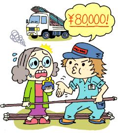 物干し竿の移動販売業者から、高額な料金を請求されたという相談が全国的に寄... 移動販売の購入ト