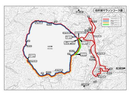 1dfba0964d2a 第28回田沢湖マラソン イベント情報 仙北市