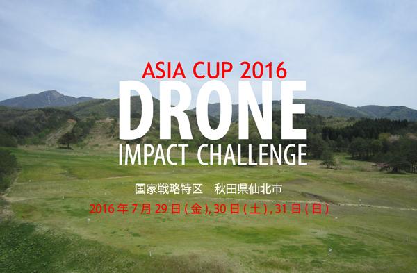 ドローンインパクトチャレンジアジアカップ2016秋田県仙北市