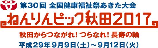 ねんりんピック秋田2017ロゴ