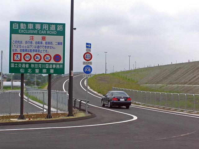 高速自動車国道と自動車専用道路...